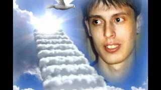 Фильм посвящается памяти  моего  сына Ковалева  Семена