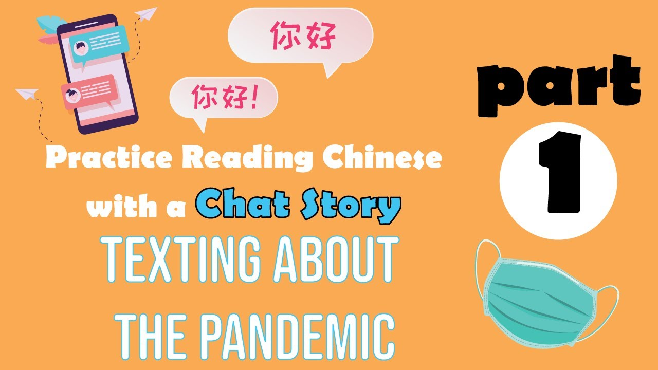 (1/2) Practice Reading Chinese with a Chat Story: Texting About the Pandemic | Part 1