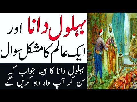 Hazrat Behlol Dana Aur Faqeeh Ka Munazara || Aik Dilchasp Paheli || Behlol Dana Movie In urdu  5 ||