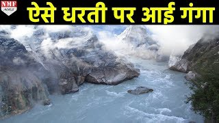 How Ganga rises from the icy cave of Gomukh, Watch a real Story