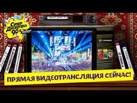17- я Супердискотека 90-х (запись трансляции 21.11.15) | Radio Record