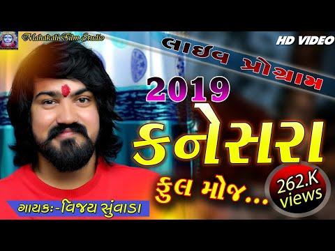 Vijay Suvada || Kanesra Live  2019 || Mahakali Film Studio