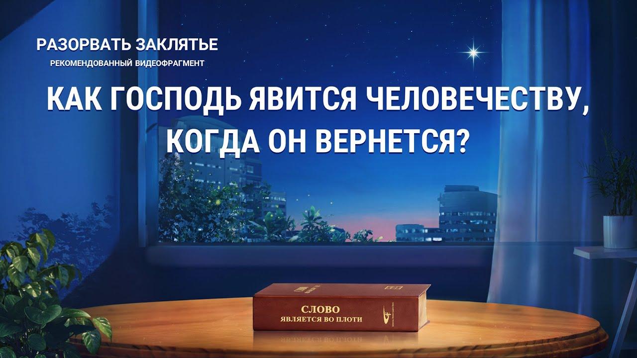 Христианский фильм «РАЗОРВАТЬ ЗАКЛЯТЬЕ»: Как Господь явится человечеству, когда Он вернется? (фрагмент 2/6)