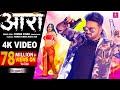 4K | आरा - Pawan Singh, Punita Priya Ft Megha Shah | Ara Me Dobara | Latest Viral Song 2021