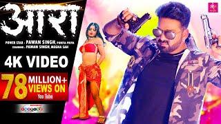 Download 4K VIDEO | आरा - Pawan Singh, Punita Priya Ft Megha Shah | Ara Me Dobara | Latest Viral Song 2021