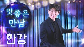 기분좋게 느끼한 [한강 인터뷰] / 미스터트롯 한강 /…