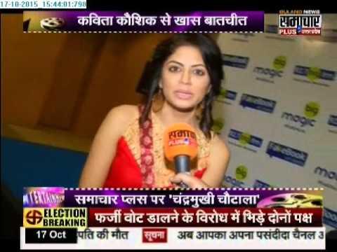 Kavita Kaushik's Exclusive interview on Samachar Plus