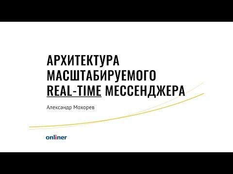 Архитектура масштабируемого Real-time мессенджера - Александр Мохорев (Onliner)
