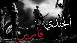 قصص جن : الجندي فارس !!! (واقعيه)