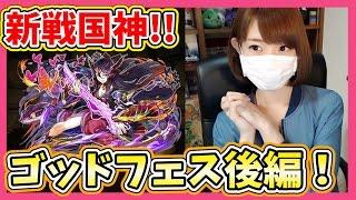 【パズドラ】新戦国神&風神狙い!ゴッドフェス後編!Part387【ろあ】