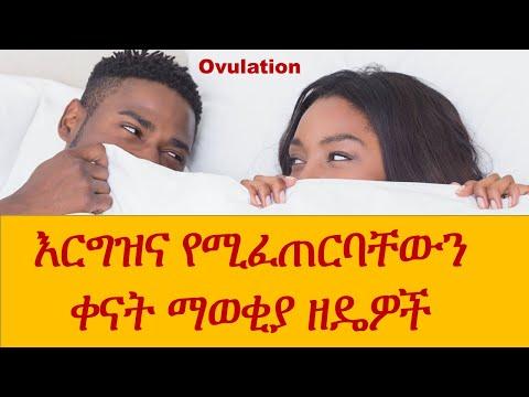 Ethio: Ovulation calculator በወር ውስጥ የትኞቹ ቀኖች ላይ ግንኙነት ቢደረግ እርግዝና ሊፈጠር እንደሚችል የሚያሳዩ ዌብሳይቶች አጠቃቀም