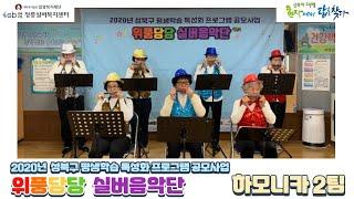 성북구 평생학습관 공모사업 - 위풍당당 실버음악단 시즌…