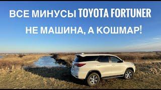 Все МИНУСЫ Toyota Fortuner