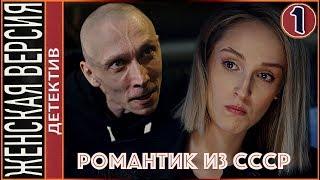 Романтик из СССР (2019). 1 серия. Детектив, премьера.