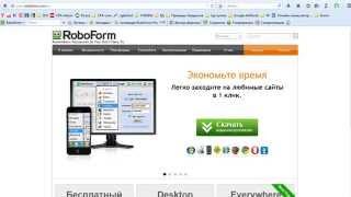 Roboform - программа для паролей | Генератор паролей (Как запомнить пароль? Как сохранить пароли?)