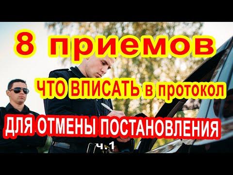 Что вписать в протокол полиции об административном правонарушении чтобы легко отменить Постановление
