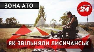 видео Мапа Лисичанська