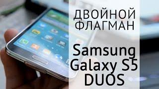 Обзор Samsung Galaxy S5 Duos. Флагман с двумя сим-картами.(, 2014-11-05T18:52:45.000Z)