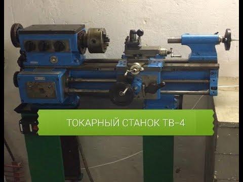 КУПИЛ ТОКАРНЫЙ СТАНОК ТВ-4