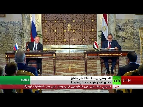 السيسي: اتفقنا مع الرئيس بوتين على ضرورة التسوية السلمية في سوريا وليبيا  - نشر قبل 2 ساعة