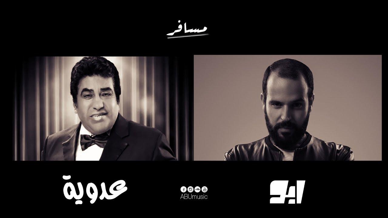 Mesafer - ABU Ft. Adaweya   مسافر - أبو وأحمد عدوية