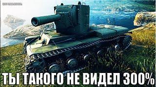 На КВ-2 можна НЕ ЗВОДИТИСЯ!!!     World of Tanks найкращий бій в історії на КВ-2