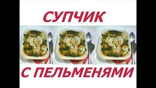 Дачное меню - быстрый суп с пельменями