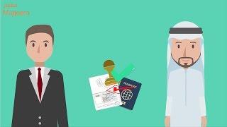 تعرف على خدمة مقيم لإنهاء معاملات الجوازات إلكترونياً