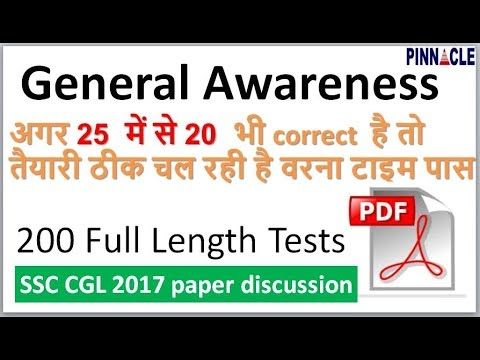 सामान्य ज्ञान  II General Awareness II 200 Full Length Tests II PDF II Videos