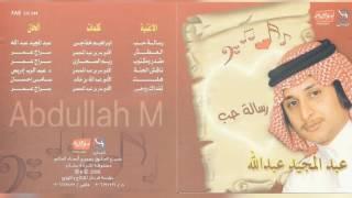 عبدالمجيد عبدالله - رسالة حب | Original CD