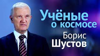 Астероиды  угроза или польза для человечества
