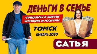 Сатья • Деньги в семье. Финансы в жизни женщин и мужчин. Томск, январь 2020