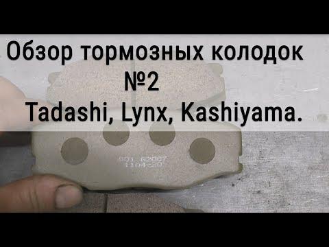 Тормозные колодки. Обзор №2. Tadashi. Lynx. Kashiyama.