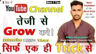How To Grow Youtube Channel Fast | hindi | Increase View And Subscribe on youtube