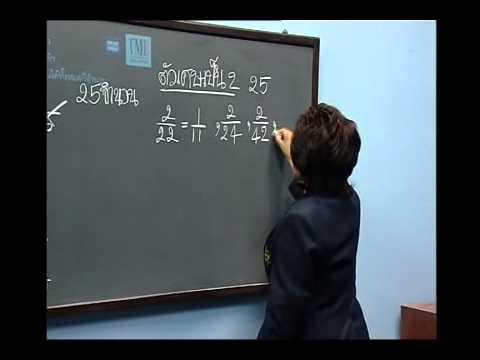 เฉลยข้อสอบ TME คณิตศาสตร์ ปี 2553 ชั้น ป.5 ข้อที่ 29