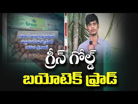 Green Gold Biotech Multi Level Marketing Fraud in Hyderabad || Green Gold Biotech Scam || At News