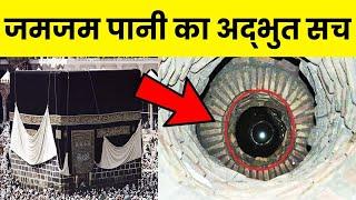हिंदू लोग ना देखे, मुसलमानों का सबसे अजीब पानी   zamzam water   makka madina zamzam water