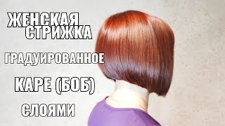Женская стрижка градуированное каре слоями. female haircut graduated caret. bob