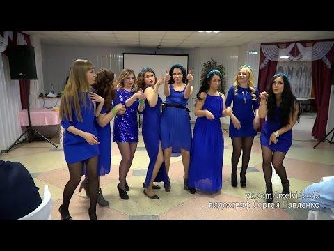 Танец подружек невесты на свадьбе Елизаветы и Сергея Тарасовых - Видео приколы ржачные до слез