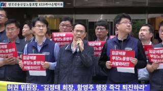 2017 05 22 금융노조 KEB하나은행 노조탄압 규탄 기자회견