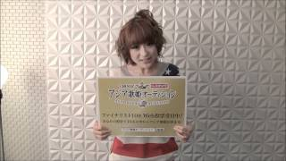 第1回アジア歌姫オーディション THE FINAL http://blog.crooz.jp/asiaut...
