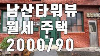 [급매물 TV] [거래완료] 급매!! 남산타워 뷰 !!…