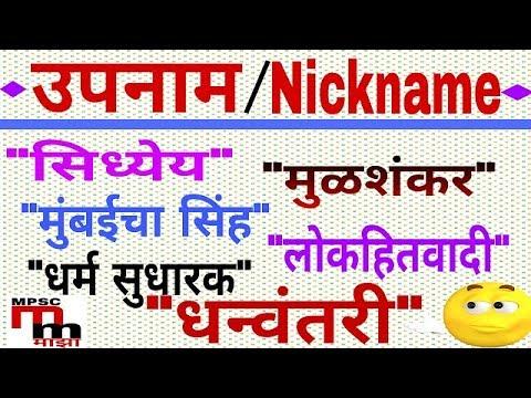उपनाम NICKNAME - MPSC HISTORY lectures in marathi- इतिहासातील वारंवार विचारला जाणारा प्रश्न
