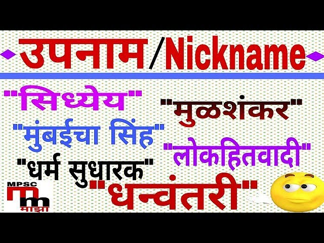 ????? NICKNAME - MPSC HISTORY lectures in marathi- ?????????? ??????? ??????? ?????? ??????