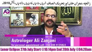 عمران خان اور تحریکِ اِنصاف کا مستقبل الیکشن 2018 علمِ نجوم کے آیئنہ میں اور چاند گرہن 27 جولائی