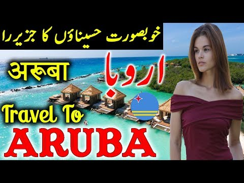 Travel to Aruba | Full  Documentary and History About Aruba In Urdu & Hindi |اروبا کی سیر