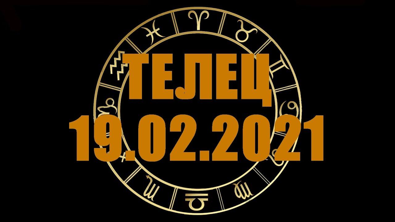 Гороскоп на 19.02.2021 ТЕЛЕЦ