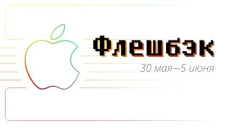[Флешбэк] Apple II Plus, WWDC 2014 и интервью Джобса