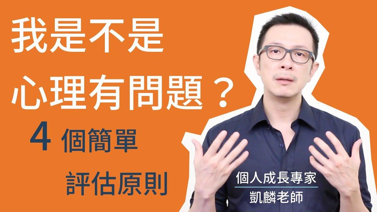 「我是不是心理有問題?」4個簡單評估原則 - 解開華人最常有的心理疑慮。 - YouTube