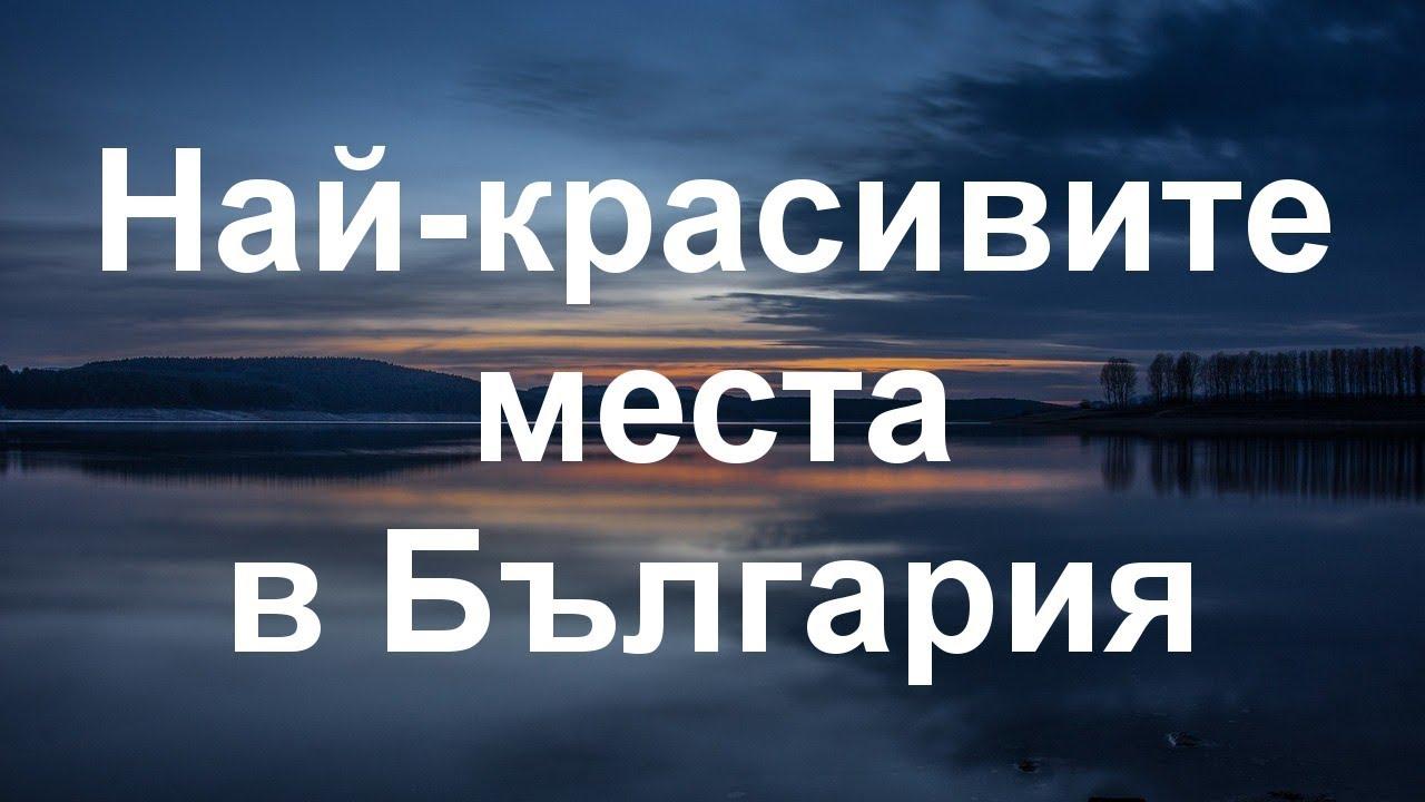 25 от Най-красивите места в България! - (ВИДЕО)